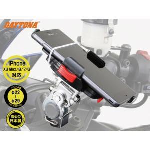 送料無料 DAYTONA バイク用 スマホホルダー アイフォンX/アイフォンXS/アイフォンXR 対応 リジットタイプ(92601)/クイックタイプ(92602) WIDE IH-550D|horidashi|02