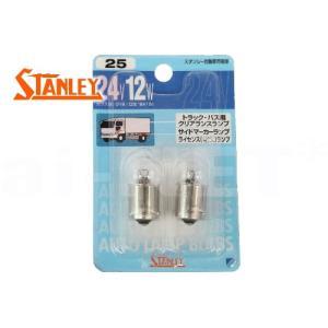 STANLEY スタンレー ライセンスランプ パーキングランプ ストップランプ クリア シングル球 2個入り 24V12W G18 純正リペア用(NO25)|horidashi