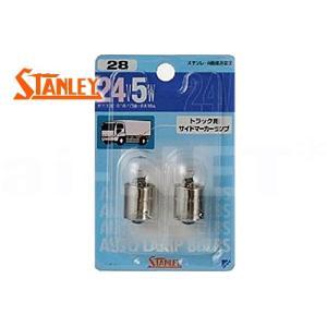 STANLEY スタンレー ライセンスランプ パーキングランプ ストップランプ クリア シングル球 2個入り 24V5W G18 純正リペア用(NO28)|horidashi