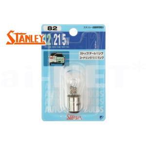 STANLEY スタンレー テールランプ/ウインカー用電球 ブリスターパック 12V21/5W S2...