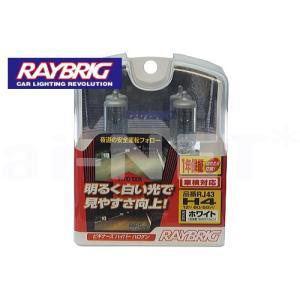 RAYBRIC レイブリック ハイパーハロゲン ビギナーズ ヘッドライトバルブ H4 3600K 12V 60/55W H4 ホワイト 車検対応 (RJ43)|horidashi