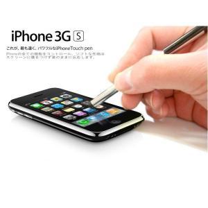 送料無料即納 アップル iPhone アイフォン 3GS/3G iPod touch 対応 専用タッチペン 液晶に優しい アクセサリー|horidashi