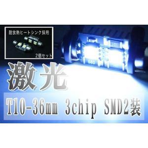 キャンセラー内蔵 LED T10×36mm 白 ホワイト 超高輝度SMD 2個セット|horidashi