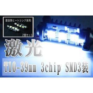 キャンセラー内蔵 LED T10×39mm 白 ホワイト 超高輝度SMD 2個セット|horidashi