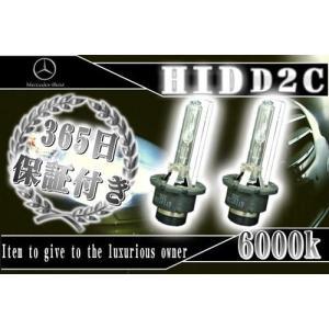 1年保証付 HID 純正交換バーナー 2灯セット D2C D2R D2S 35W 6000K HIDバルブ|horidashi