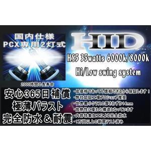 【在庫処分】HIDキット HS5 2灯セット 35W 8000K 薄型バラスト 保証付き|horidashi