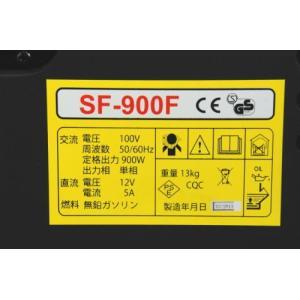 セール特価 発電機 900w 0.9kw SF-900F インバーター発電機|horidashi|06