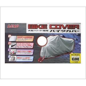 セール特価 LEAD リード工業 バイクカバー ボディーカバー BZ-952A FZサイズ (ビッグスクーター)(大型スクーター)|horidashi