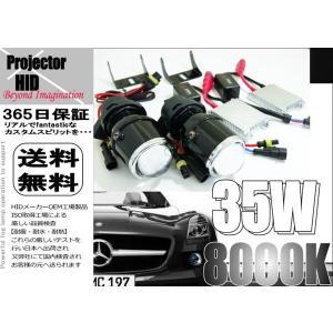 【送料無料】プロジェクタータイプ HIDキット 2灯セット バーナー/バラスト付き 35W 8000K|horidashi