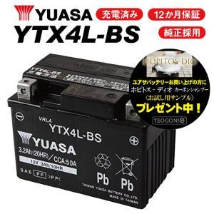 レビューで特典 1年保証付 ユアサバッテリー YTX4L-BS バッテリー YUASA YT4L-BS YT4LBS FT4L-BS 4L-BS 互換 バッテリー|horidashi
