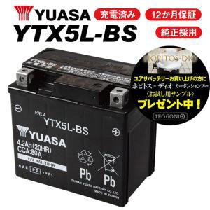セール特価 レビューで特典 1年保証付 YTX5L-BS バッテリー YUASA ユアサ バッテリー YT5L-BS FTH5L-BS FT5L-BS 互換 バッテリー|horidashi
