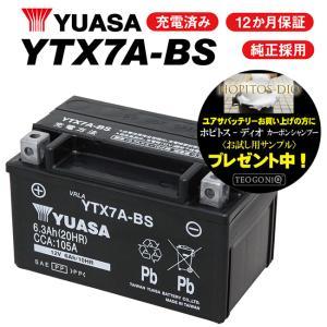 レビューで特典 1年保証付 ユアサバッテリー アドレスV125G/BC-CF46A用 YUASAバッテリー YTX7A-BS|horidashi