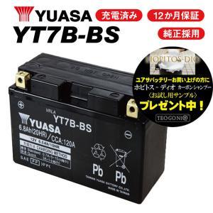 レビューで特典 1年保証付 ユアサバッテリー YT7B-BS バッテリー YUASA GT7B-4 7B-4 互換 バッテリー バイクバッテリー|horidashi