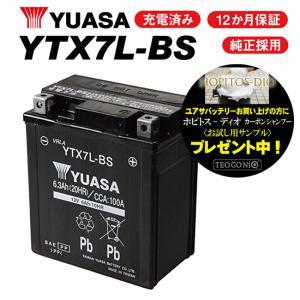 セール特価 レビューで特典 1年保証付 YTX7L-BS バッテリー YUASA ユアサ バッテリー GTX7L-BS KTX7L-BS 7L-BS 互換 バッテリー