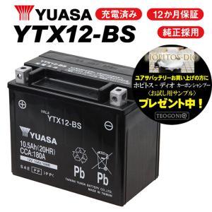 送料無料 1年保証付 ユアサバッテリー YTX12-BS バッテリー YUASA GTX12-BS KTX12-BS 12BS 互換 バッテリー|horidashi
