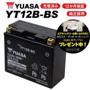レビューで特典 1年保証付 ユアサバッテリー ドラッグスタークラシック400/BC-VH01J用 YUASAバッテリー YT12B-BS|horidashi