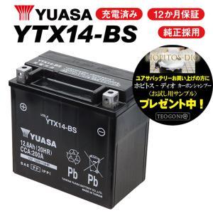 レビューで特典 1年保証付 ユアサバッテリー YTX14-BS バッテリー YUASA FTX14-BS GTX14-BS 14BS 互換 バッテリー|horidashi
