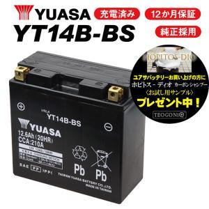セール特価 レビューで特典 1年保証付 YT14B-BS バッテリー YUASA ユアサ バッテリー GT14B-4 14B-4 互換 バッテリー|horidashi