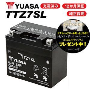 レビューで特典 1年保証付 ユアサバッテリー SEROW セロー 250/JBK-DG17J用 YUASAバッテリー TTZ7SL|horidashi