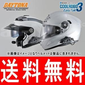 インカム DAYTONA デイトナ COOLROBO/クールロボイージートーク3 ペア 2台セット ワイヤレスインカム 91684→95234 バイク用 ヘルメット装着|horidashi