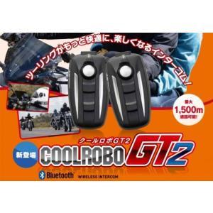 ツーリング・タンデム関連 インカム COOLROBO/クールロボ GT2 ペア 2台セット ワイヤレスインカム(91714)DAYTONA(デイトナ)バイク用 送料無料 通信機器 あすつく|horidashi