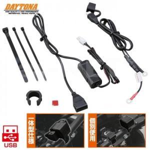 DAYTONA/デイトナ バイク用 防水 93039 バイク電源 USB×1 2.1A スマホ対応 電源アダプター 防水USBチャージャー バイク専用電源|horidashi