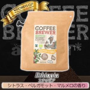 グロワーズカップ エチオピアモカ (3パック)GROWER'S CUP フェアトレードコーヒー ドリ...