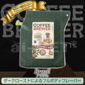 グロワーズカップ ブラジル GROWER'S CUP フェアトレードコーヒー ドリップコーヒー (キ...