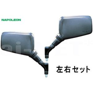 在庫有 送料無料 TANAX AJ-10 ナポレオンミラー ナポミラー クロス2 左右セット 汎用品 ネジ径10mm 56052+56051|アイネット PayPayモール店