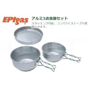 | 商品詳細 商品名:アルミ3点食器セット メーカー:EPIgas 品番:C-5201 JAN:49...