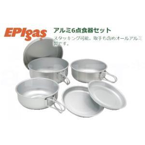 9月入荷 EPIgas EPIガス アルミ6点食器セット C-5307 アルミ製 鍋 フライパン 皿 キャンプ アウトドア フィッシング 登山 トレッキング|アイネット PayPayモール店