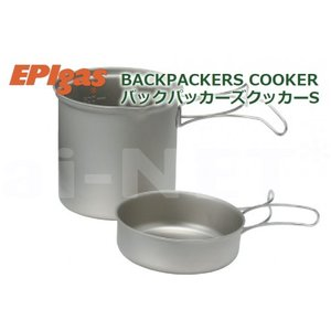 登山 EPIgas バックパッカーズクッカーS 携帯調理器 チタンクッカー 超軽量 クッカー T-8...