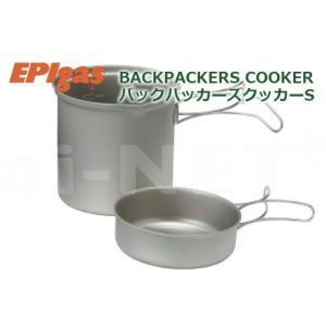 フライパン EPIgas バックパッカーズクッカーS 携帯調理器 チタンクッカー 超軽量 クッカー ...