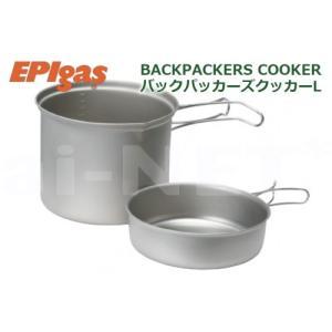 クッカー EPIgas バックパッカーズクッカー L 携帯調理器 チタンクッカー 超軽量 クッカー ...