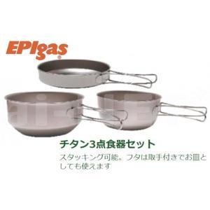 | 商品詳細 商品名:チタン3点食器セット  メーカー:EPIgas 品番:T-8001  JAN:...