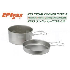   商品詳細 商品名:ATSチタンクッカー TYPE-2 M メーカー:EPIgas 品番:TS-1...