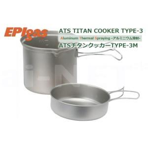 EPIgas EPIガス ATSチタンクッカー TYPE-3 M 携帯調理器 高級チタンクッカー 超軽量 クッカー TS-201|horidashi