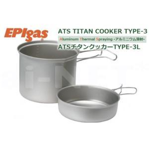   商品詳細 商品名:ATSチタンクッカー TYPE-3 L メーカー:EPIgas 品番:TS-2...