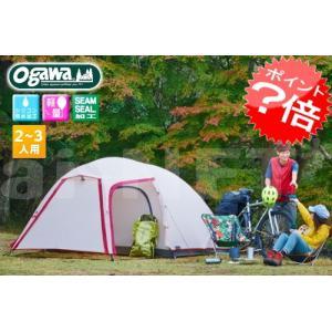 送料無料 ステイシーネスト ドーム型テント 2617 コンパクトテント 軽量テント テント2人用 3人用 小川キャンパル キャンパルジャパン 小川テント OGAWA CAMPAL|horidashi