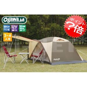 3月上旬入荷 送料無料 小川キャンパル/キャンパルジャパン ピスタ34 ドーム型テント 2657