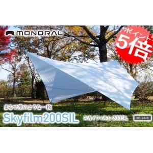 monoral/モノラル タープ スカイフィルム200SIL MT-0033 ヘキサタープ