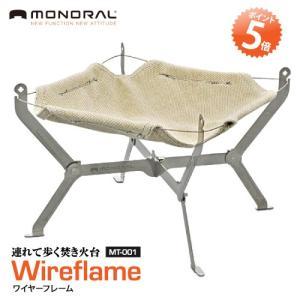 2020年4月入荷 monoral/モノラル ワイヤフレーム 焚き火台 ファイヤーグリル MT-0010 焚火 軽量 コンパクト ツーリングキャンプ キャンプファイヤー|horidashi