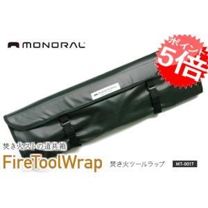 monoral/モノラル 焚き火ツールラップ MT-0017