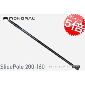 あすつく可 monoral/モノラル スライドポール200-160 タープポール MT-0031