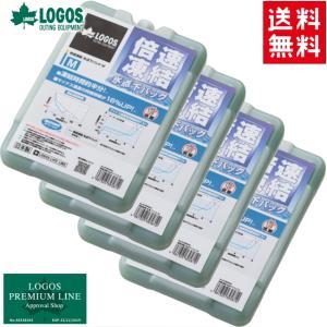 お買い得4個セット LOGOS/ロゴス 倍速凍結・氷点下パック M 81660642 保冷剤 冷凍保存 長時間 最強|horidashi