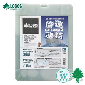 | 商品詳細 メーカー:LOGOS/ロゴス 商品名:倍速凍結・氷点下パックXL 品番:8166064...