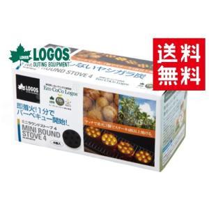 送料無料 LOGOS/ロゴス エコココロゴス・ミニラウンドストーブ4 83100104 炭 着火剤い...