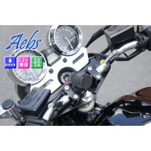 【10月下旬入荷】Aebs(エービス) バイク用 防水デュアルUSBポートキット (ハンドルクランプタイプ)(61031)防水 USBチャージャー|horidashi