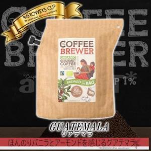 グロワーズカップ グアテマラ GROWER'S CUP フェアトレードコーヒー ドリップコーヒー (...