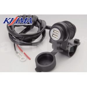 KIJIMA/キジマ製 USB TWINPORT KIT USBポートキット ツイン(304-6221)防水 USBチャージャー|horidashi